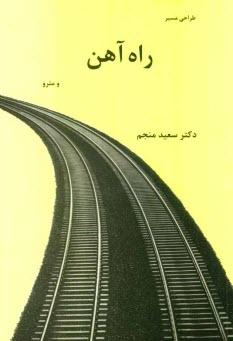 www.payane.ir - طراحي مسير: راهآهن و مترو
