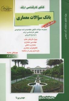 www.payane.ir - كنكور كارشناسي ارشد معماري