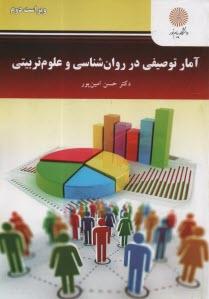 www.payane.ir - آمار توصيفي در روانشناسي و علوم تربيتي (رشتههاي روانشناسي و علوم تربيتي)