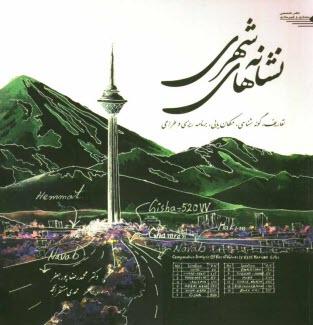 www.payane.ir - نشانههاي شهري: تعاريف، گونهشناسي، مكانيابي، برنامهريزي و طراحي