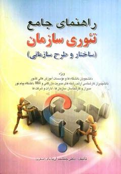 www.payane.ir - راهنماي جامع تئوري سازمان