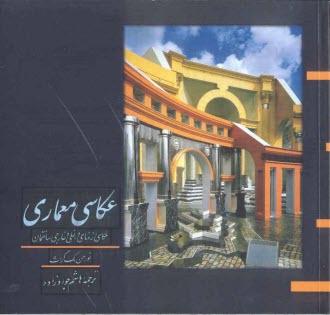 www.payane.ir - عكاسي معماري (عكاسي از نماي داخلي و خارجي ساختمان)