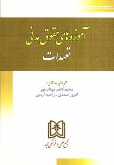 www.payane.ir - آموزههاي حقوقي مدني