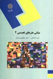 www.payane.ir - مباني هنرهاي تجسمي (2) (رشته صنايع دستي)