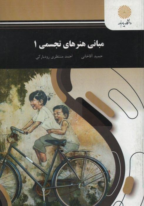 www.payane.ir - مباني هنرهاي تجسمي 1 (رشته هنر)