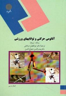 www.payane.ir - آناتومي حركتي و تواناييهاي ورزشي (رشته تربيت بدني و علوم ورزشي)