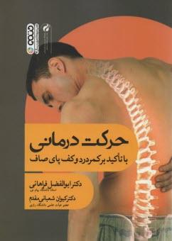 www.payane.ir - حركت درماني (با تاكيد بر كف پاي صاف و ناهنجاريهاي ستون فقرات)