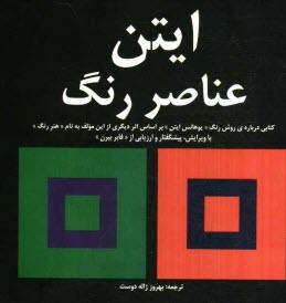 www.payane.ir - ايتن عناصر رنگ