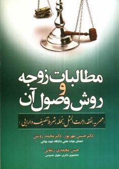www.payane.ir - مطالبات زوجه و روش وصول آن (مهريه، نفقه، اجرتالمثل، نحله، شرط تنصيف دارايي)