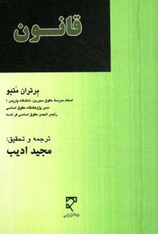 www.payane.ir - قانون
