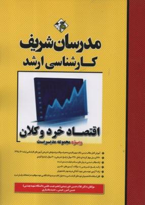 www.payane.ir - اقتصاد خرد و كلان كارشناسي ارشد