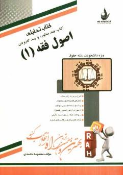 www.payane.ir - كتاب تحليلي اصول فقه (1)