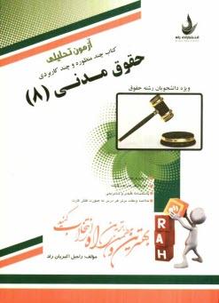 www.payane.ir - آزمون تحليلي حقوق مدني (8) (ويژه دانشجويان رشته حقوق)