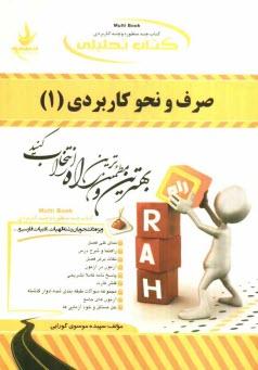 www.payane.ir - كتاب تحليلي صرف و نحو كاربردي (1)