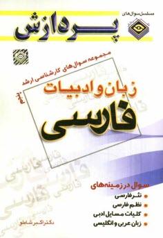 www.payane.ir - مجموعه سوالهاي كارشناسي ارشد زبان و ادبيات فارسي
