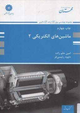 www.payane.ir - ماشينهاي الكتريكي (2)