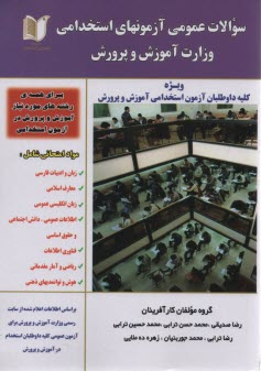 www.payane.ir - سوالات عمومي و تخصصي آزمون استخدامي آموزش و پرورش