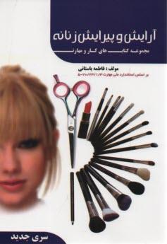 www.payane.ir - آرايش و پيرايش زنانه براساس استاندارد 70/23/1/3 - 5