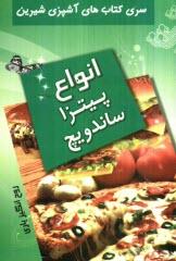 www.payane.ir - انواع پيتزا و ساندويچ