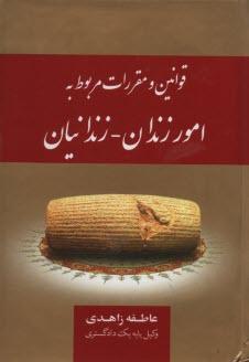 www.payane.ir - قوانين و مقررات مربوط به امور زندان - زندانيان