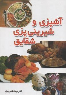 www.payane.ir - آشپزي و شيرينيپزي شقايق