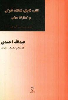 www.payane.ir - تقلب، قاچاق، تخلفات گمركي و خسارات مدني: قانون جديد امور گمركي