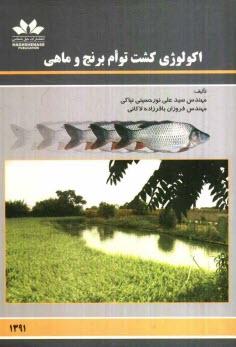 www.payane.ir - اكولوژي كشت توام برنج و ماهي