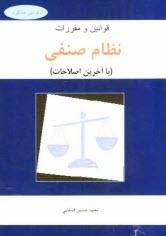 www.payane.ir - قوانين و مقررات نظام صنفي (با آخرين اصلاحات)
