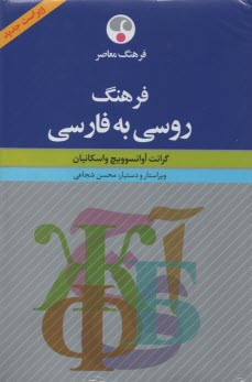 www.payane.ir - فرهنگ روسي به فارسي