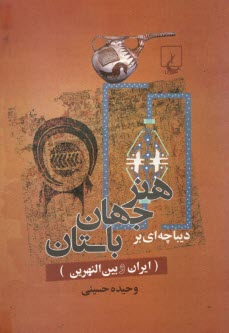www.payane.ir - ديباچهاي بر هنر جهان باستان (ايران و بينالنهرين)