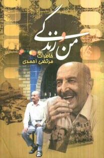 www.payane.ir - من و زندگي: خاطرات مرتضي احمدي