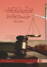 www.payane.ir - قانون آيين دادرسي كيفري، قانون تشكيل دادگاههاي عمومي و انقلاب و آييننامهي آن