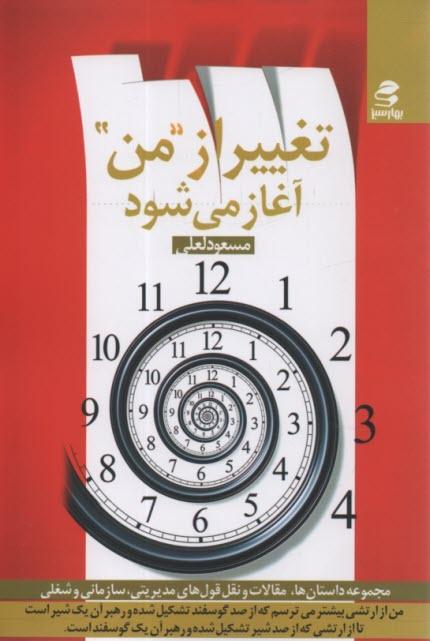 www.payane.ir - تغيير از