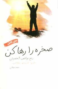 www.payane.ir - صخره را رها كن: رفع نواقص شخصيتي (آشنايي با قدمهاي شش و هفت)