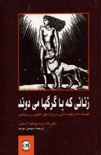 www.payane.ir - زناني كه با گرگها ميدوند: افسانهها و قصههايي درباره كهن الگوي زن وحشي