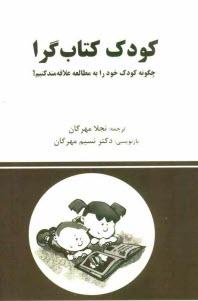 www.payane.ir - كودك كتابگرا: چگونه كودك خود را به مطالعه علاقهمند كنيم؟