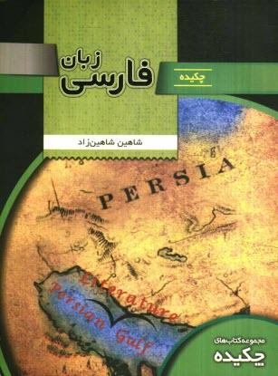 www.payane.ir - چكيده زبان فارسي