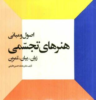 www.payane.ir - اصول و مباني هنرهاي تجسمي: زبان. بيان. تمرين