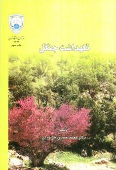 www.payane.ir - نگهداشت جنگل