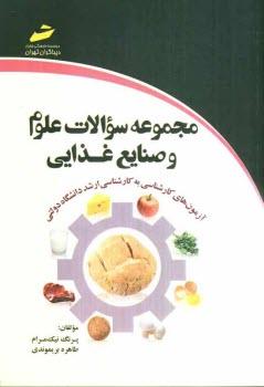 www.payane.ir - مجموعه سوالات علوم و صنايع غذايي: آزمونهاي كارشناسي به كارشناسي ارشد دانشگاه دولتي