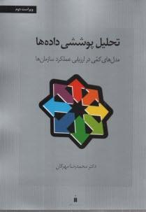 www.payane.ir - تحليل پوششي دادهها: مدلهاي كمي در ارزيابي عملكرد سازمانها