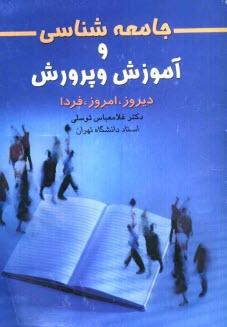 www.payane.ir - جامعهشناسي و آموزش و پرورش: ديروز، امروز، فردا