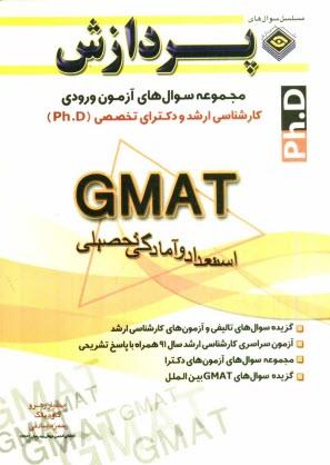 www.payane.ir - مجموعه سوالهاي كارشناسي ارشد و دكتراي تخصصي  GMAT (PH.D): جامعهشناسي دانشگاه آزاد اسلامي