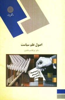 www.payane.ir - اصول علم سياست (رشته علوم اجتماعي)