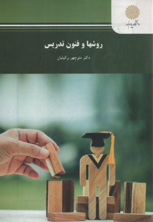 www.payane.ir - روشها و فنون تدريس (رشته علوم تربيتي)