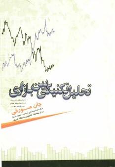 www.payane.ir - تحليل تكنيكي بين بازاري: استراتژيهاي داد و ستد در بازارهاي جهاني سهام، اوراق قرضه، كالا و ارز