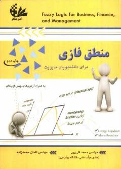 www.payane.ir - منطق فازي براي دانشجويان مديريت