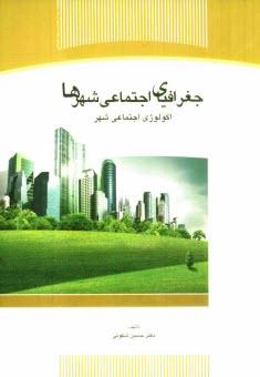 www.payane.ir - جغرافياي اجتماعي شهرها، اكولوژي اجتماعي شهر