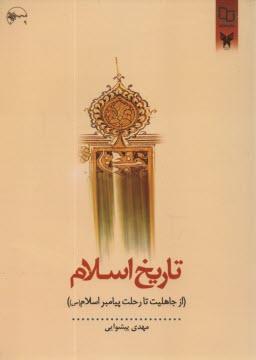 www.payane.ir - تاريخ اسلام (از جاهليت تا رحلت پيامبر اسلامي (ص))