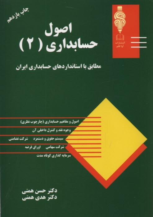 www.payane.ir - اصول حسابداري (2): مطابق با استانداردهاي حسابداري ايران